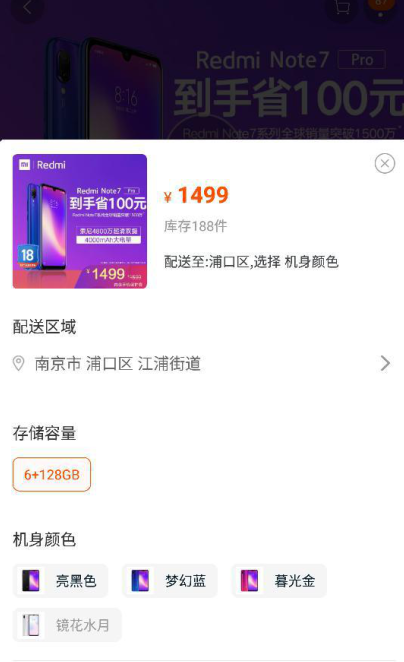 "小金刚Redmi Note 7又出新配色,颜色起名""镜花水月"""