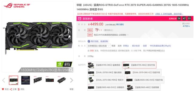 信仰加持,性能野兽!ROG STRIX RTX 2070 SUPER-A8G京东热销中