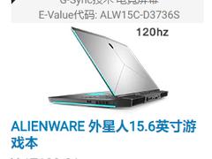 如果你想加入Alienware大家族,现在就是最好的时候!
