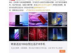 努比亚 Z18 再开售,力度空前 豪送100台手机!