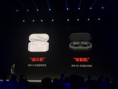 99元起售!疯米发布两款无线耳机:最低60毫秒延迟