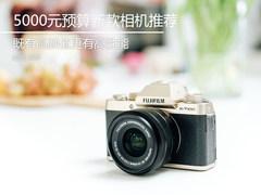既有高颜值更有高性能 5000元预算买相机这些新产品更适合你