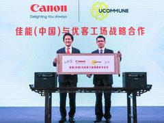 助力中小型初创企业发展 佳能中国推出多款激光打印机新品
