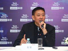 联想刘军:希望通过一代一代的产品,重新扎根在中国客户的心里