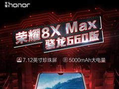 荣耀8X Max骁龙660版来了 国庆期间开启全平台预售
