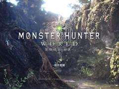 涨价缺货潮来袭  想要畅玩《怪物猎人:世界》该如何选择CPU?