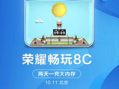 10月11日北京见 荣耀畅玩8C正式官宣 白客担任长续航体验官