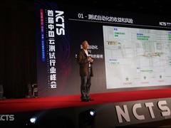 专注测试 赋能未来 NCTS首届中国云测试行业峰会开幕