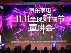 """11.11全球好物节已开启 定制化""""京东家电""""全面袭来"""