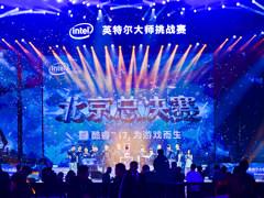 IMC 2018 完美收官 Intel 在电竞产业的投入并不会停止
