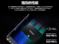 三星860EVO 250G2.5英寸SATAIII 固态硬盘带你畅享更快速的体验