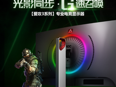 光影同步 爱攻三代快人一步 AG273QCG电竞曲面显示器京东预售