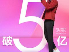 不到三小时 天猫荣耀官方旗舰店销售额破5亿!