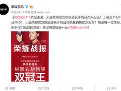 荣耀公布天猫双11实时数据:手机品类销量&销售额持续领跑