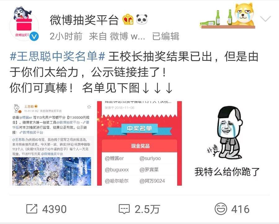 王思聪开奖名单公布 网友表示:我不见了一万元