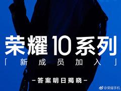 荣耀10系列将迎新成员 究竟是谁明日揭晓