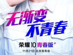 携手朱正廷 荣耀10青春版11月21日发布