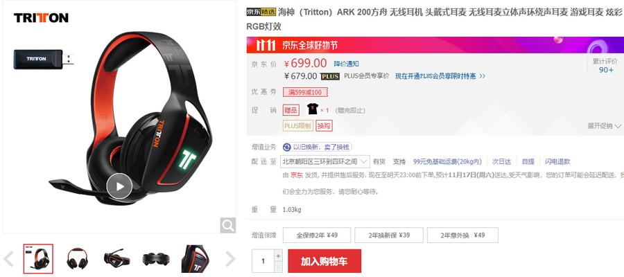 炫酷游戏无线耳机 海神ARK 200双11后优惠继续