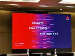 华为HiAI 2.0平台发布 助力开发者们更好更快的成功