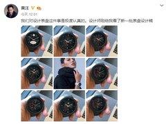 华米CEO黄汪自曝表盘设计稿:这件事 我们是认真的
