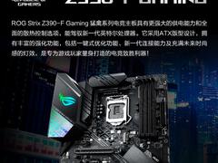 颜值迷人!Z390-F GAMING 主板 售价2399元