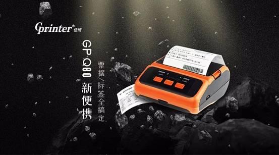 佳博科技全新研发、独具质感的GP-Q80便携式打印机,您值得拥有