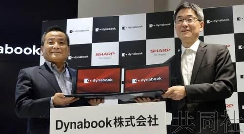 """一代""""笔记本之父""""终结 夏普宣布原东芝电脑更名为Dynabook"""