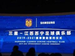 三星赞助江苏苏宁足球俱乐部 发力体育发展营销