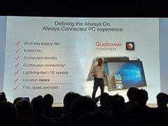首个7nm PC平台 支持Win10企业版 高通骁龙8cx发布