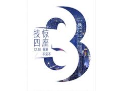 """荣耀Magic2还有""""吓人""""新技术? 荣耀创新技术发布会10日香港见"""