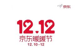 暖冬好物攻略,12.12直接下手