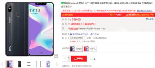 酷派酷玩8京东预售:刘海全面屏  999元