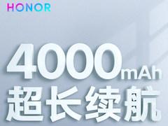 延续品牌优秀续航传统 荣耀V20将搭4000mAh电池