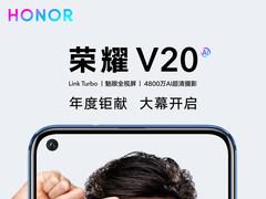 速度成倍数领先 网曝荣耀V20 Link Turbo测试视频