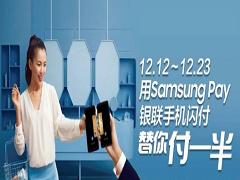 双十二优惠加场:Samsung Pay银联手机闪付持续半价中