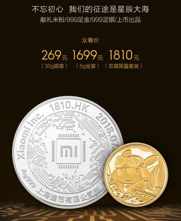 小米开始造币了:2018小米纪念金银章上架小米众筹,售价有深意