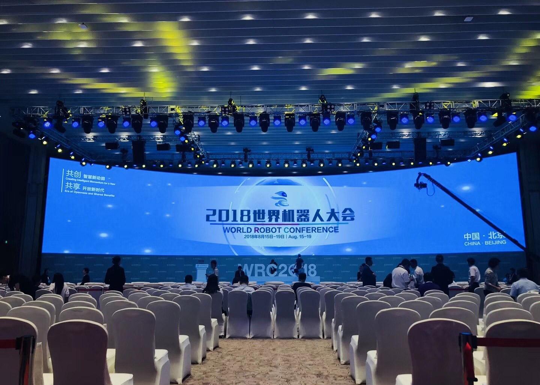 汇集各国机构参展 2018世界机器人大会开幕