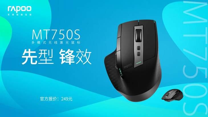 先型 锋效 雷柏MT750S多模式无线激光鼠标上市