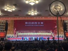 """舒尔助阵""""我们的四十年""""改革开放四十周年文艺晚会"""