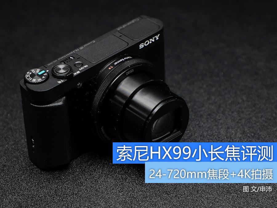 超高倍变焦可拍摄4K视频的旅游神器 索尼HX99便携小长焦评测