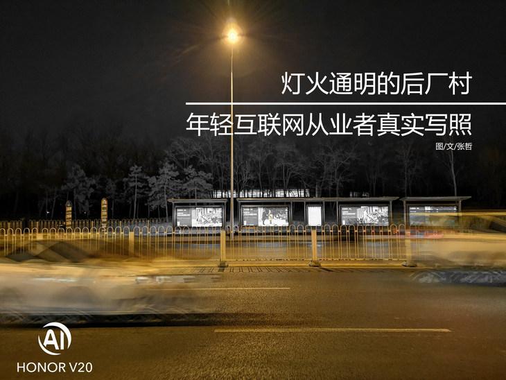灯火通明的后厂村 年轻互联网从业者真实写照 湖南卫视跨年晚会节目单