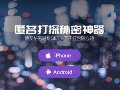 """王欣回应匿名社交风险问题:以""""人工+人工智能""""过滤    杜绝政治敏感与色情"""