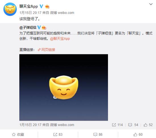 """聊天宝成快速""""停机宝""""?网友:邀请好友被中国移动停机"""