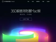 360极速浏览器推Mac公测版:原班人马打造