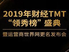 """""""2019年财经TMT领秀榜""""年度获奖名单揭晓"""