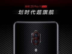 预约开启:联想Z5 Pro GT 骁龙855版终于来了