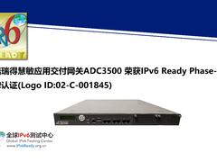 信诺瑞得慧敏应用交付网关ADC3500获IPv6 Ready金牌认证