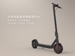 小米米家电动滑板车Pro发布 45公里续航/操控更方便