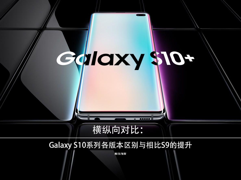横纵向对比:Galaxy S10系列各版本区别与相比S9的提升