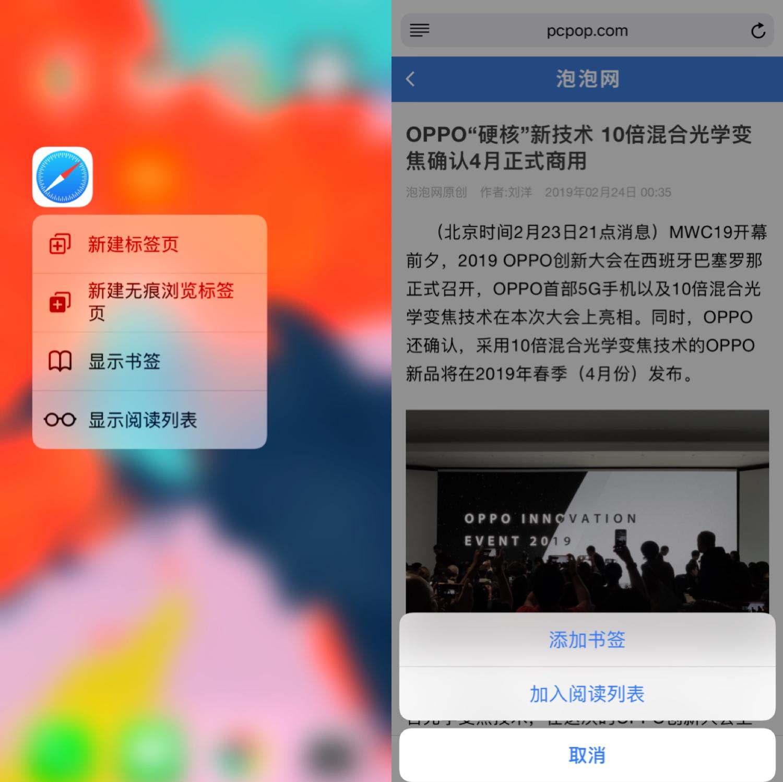 你都会用吗? 12个iPhone用户应该掌握的Safari浏览器小技巧